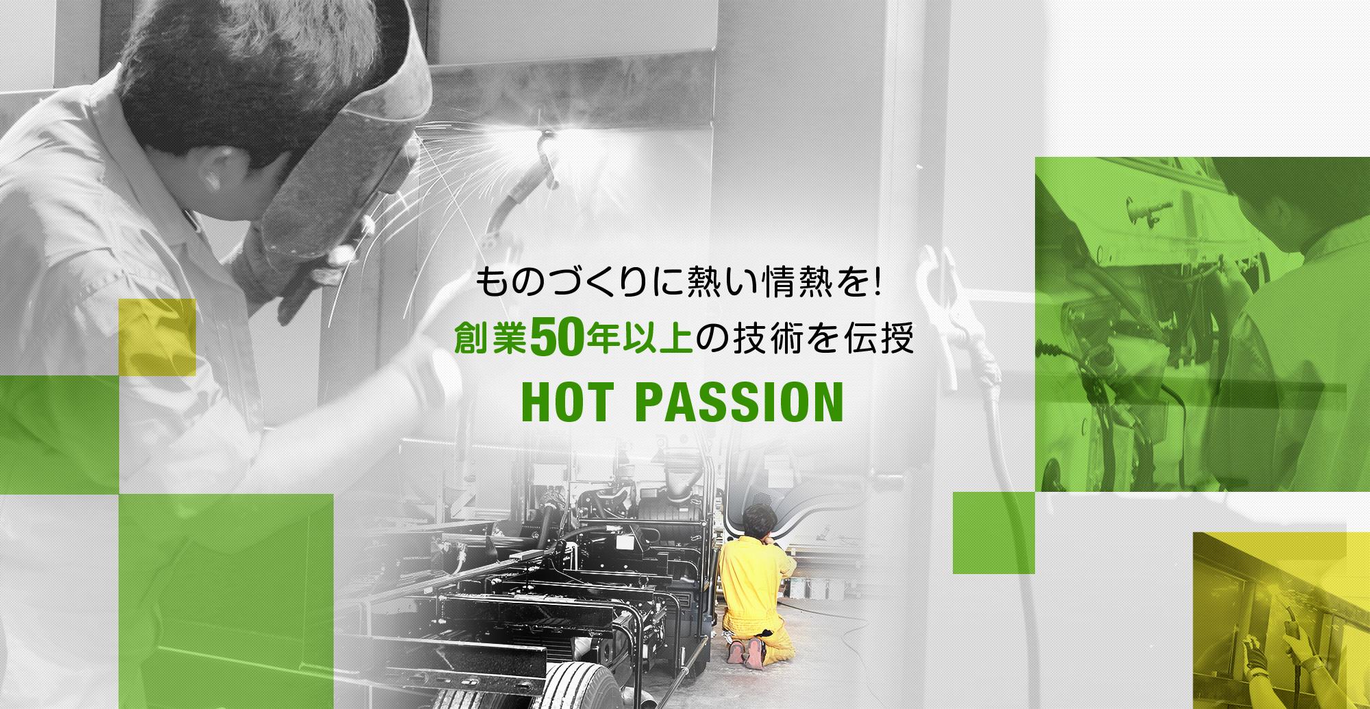 ものづくりに熱い情熱を!創業50年以上の技術を伝授します